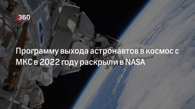 NASA заявило о шести планируемых выходах астронавтов с борта МКС в космос в 2022 году