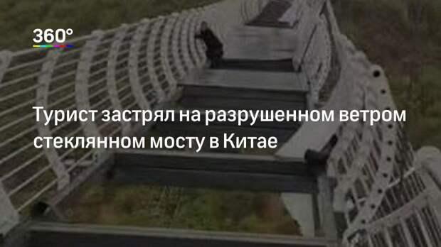Турист застрял на разрушенном ветром стеклянном мосту в Китае