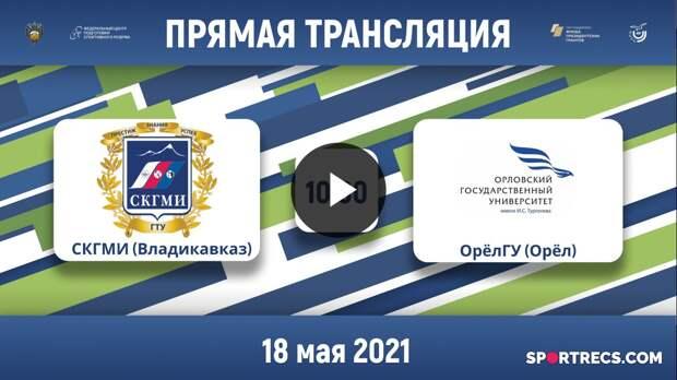 СКГМИ (Владикавказ) — ОрёлГУ (Орёл) | Высший дивизион | 2021