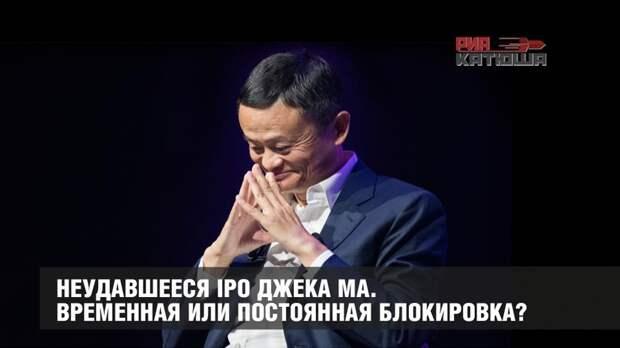 Неудавшееся IPO Джека Ма. Временная или постоянная блокировка?