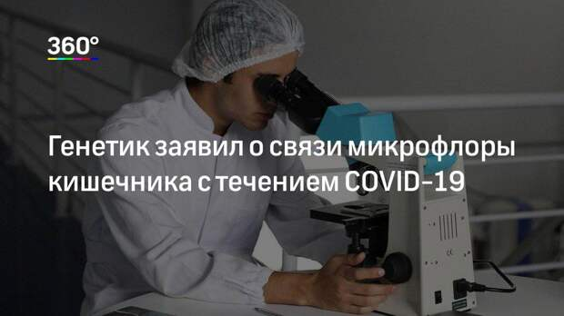 Генетик заявил о связи микрофлоры кишечника с течением COVID-19