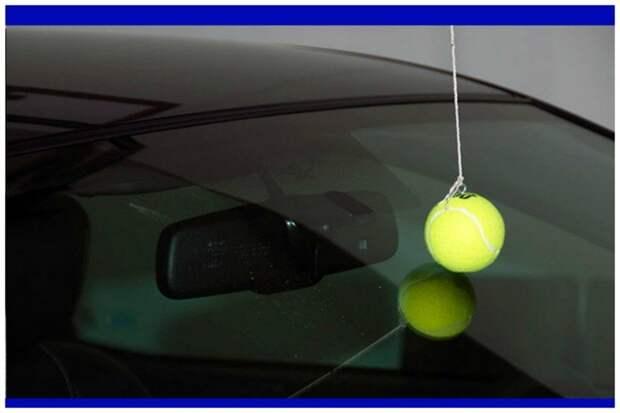 Если у вас гараж не очень длинный и вы постоянно опасаетесь, что упретесь в стену при въезде - повесьте на веревке теннисный мячик, ровно под тем место, где должна быть остановка. При заезде мячик стукнет по лобовому стеклу, предупреждая о конце пути автомобили, всячина, интересное, полезное, советы