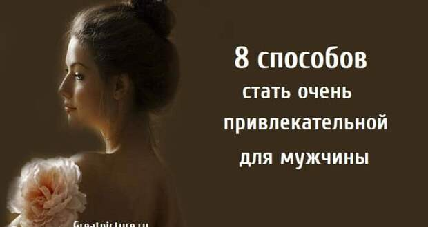 8 способов стать очень привлекательной для мужчины