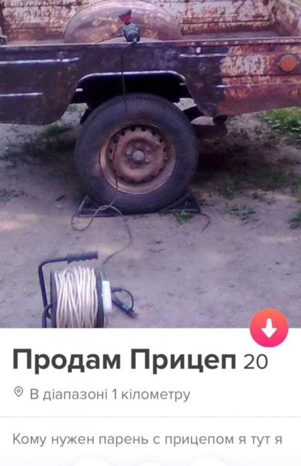 Мужчина продает прицеп в Tinder