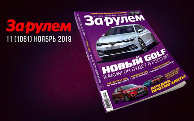Новый выпуск «За рулем»: Веста после 80 тыс. км, бензин АИ-100, Аркана и ее альтернативы