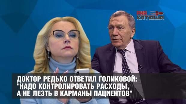 """Доктор Редько ответил Голиковой: """"Надо контролировать расходы, а не лезть в карманы пациентов"""""""