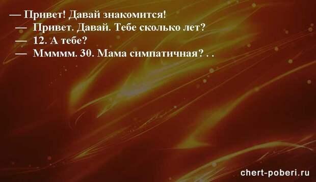 Самые смешные анекдоты ежедневная подборка chert-poberi-anekdoty-chert-poberi-anekdoty-15540603092020-4 картинка chert-poberi-anekdoty-15540603092020-4