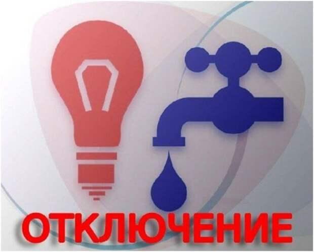 В некоторых районах Горловки будет отключение электричества и воды