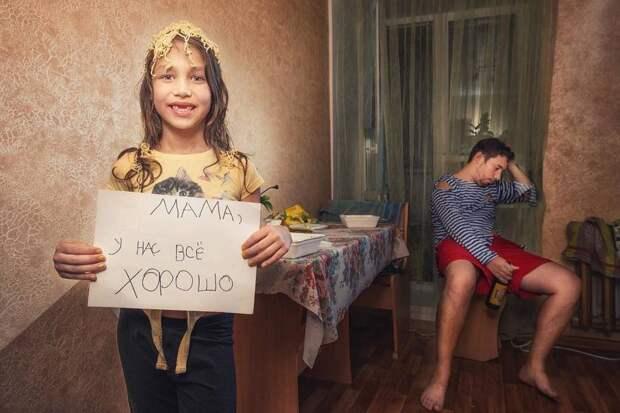 «Мама, унас все хорошо»: папа идочь сделали фотоотчет, откоторого матери станет плохо