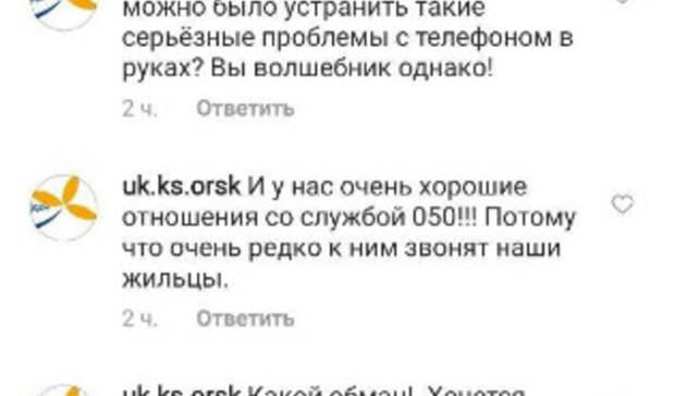 Орского лидера «единороссов» Сергея Буянкина хотят привлечь заклевету всоцсетях