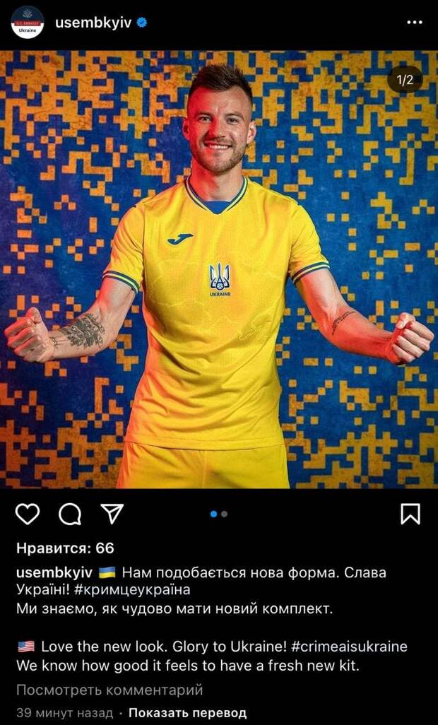 «Киев – Мать городов русских»: Как «Газпрому» ответить на выходку футбольной сборной Украины