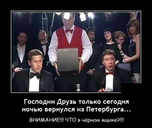 Демотиватор про Санкт-Петербург