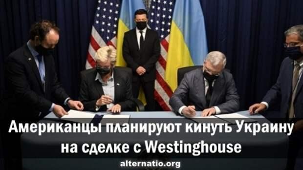 Американцы планируют кинуть Украину на сделке с Westinghouse