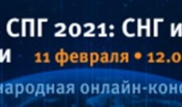 Argus приглашает принять участие в первой онлайн-конференции «Argus СПГ 2021: СНГ и глобальные рынки»