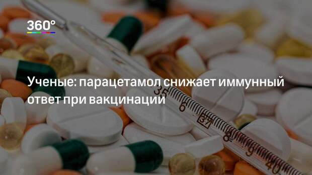 Ученые: парацетамол снижает иммунный ответ при вакцинации