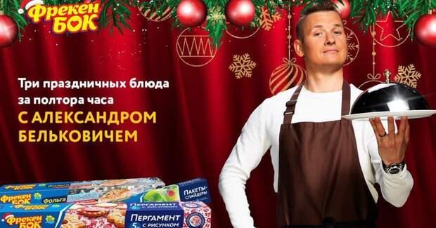 «Фрекен Бок» провел кулинарную трансляцию с телеведущим Александром Бельковичем и подвел итоги 2020 года