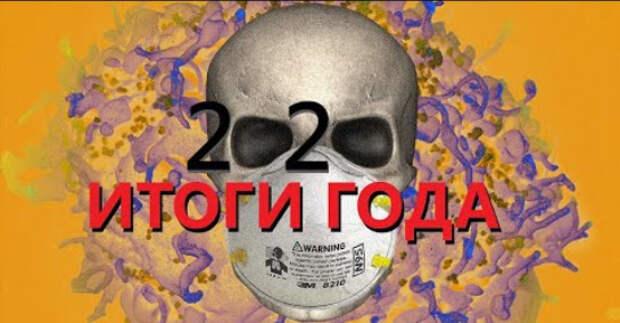 2020 - итоги года