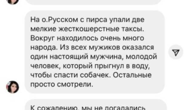 «Остальные просто смотрели»: ситуация наострове Русский вызвала резонанс всети