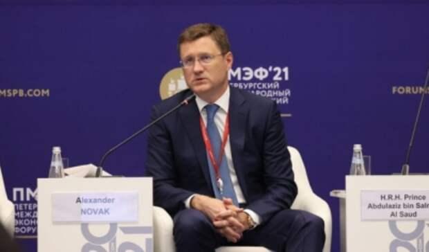 Россия займет 20% водородного рынка— Новак