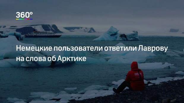 Немецкие пользователи ответили Лаврову на слова об Арктике