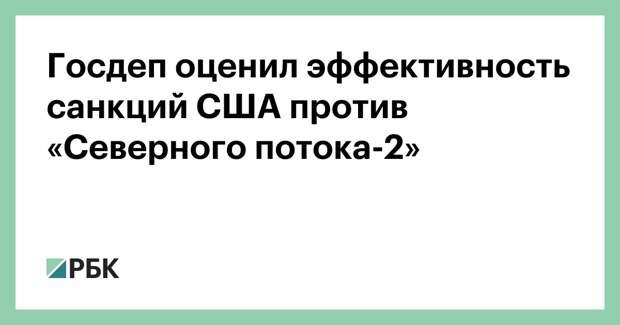Госдеп оценил эффективность санкций США против «Северного потока-2»