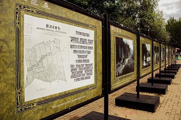 В Лианозовском парке открылась ретро-фотовыставка