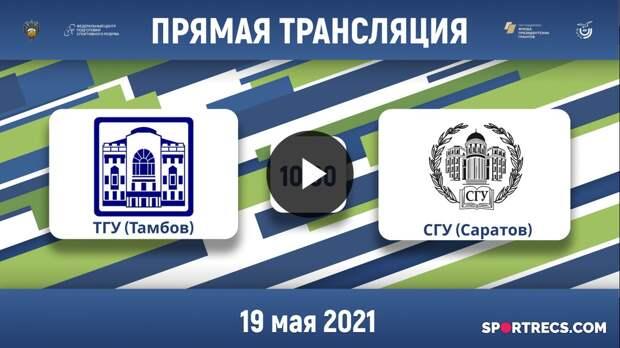 ТГУ (Тамбов) — СГУ (Саратов)   Высший дивизион   2021