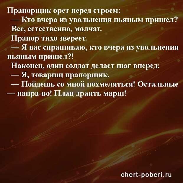 Самые смешные анекдоты ежедневная подборка chert-poberi-anekdoty-chert-poberi-anekdoty-50010606042021-16 картинка chert-poberi-anekdoty-50010606042021-16