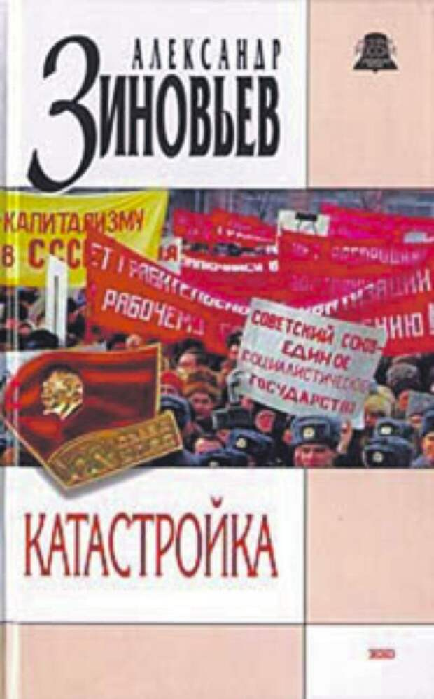 Картинки по запросу Этот роман - сатиру на перестройку не печатали в СССР, несмотря на «свободу слова и гласность».