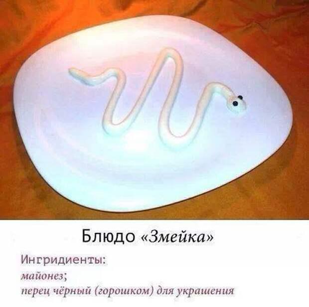 """Блюдо """"Змейка"""")"""