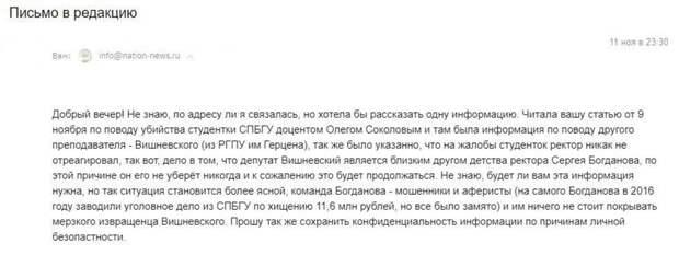 Выпускница Герцена заявила, что ректор вуза покрывает домогающегося студенток Вишневского