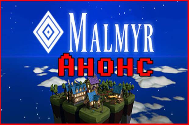 Анонс игры Malmyr, любопытной головоломки в сказочном мире!