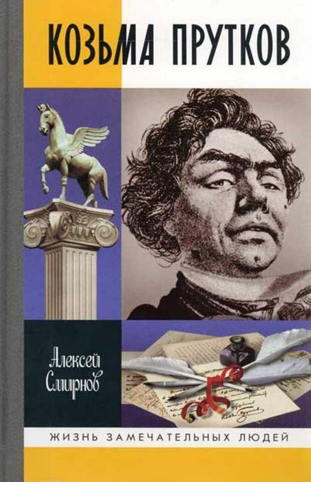Литературная мистификация XIX века. Галерея 3