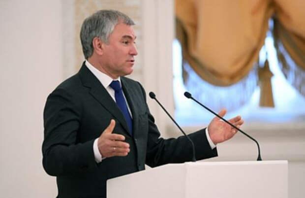 Володин напомнил россиянам об изменениях в законах с 1 сентября