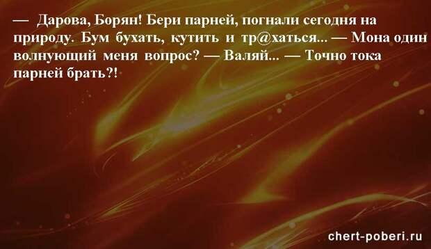 Самые смешные анекдоты ежедневная подборка chert-poberi-anekdoty-chert-poberi-anekdoty-56150303112020-16 картинка chert-poberi-anekdoty-56150303112020-16