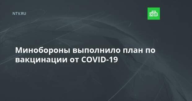 Минобороны выполнило план по вакцинации от COVID-19