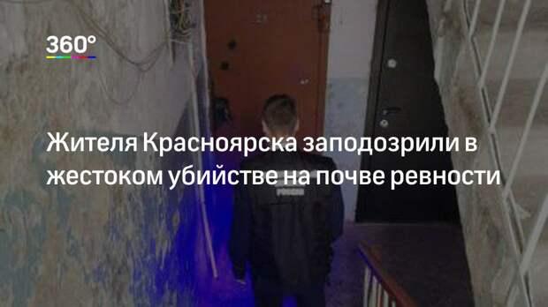 Жителя Красноярска заподозрили в жестоком убийстве на почве ревности
