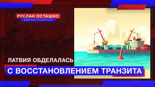 Власти Латвии обделались с восстановлением транзита грузов