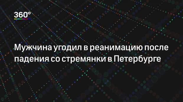 Мужчина угодил в реанимацию после падения со стремянки в Петербурге