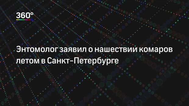 Энтомолог заявил о нашествии комаров летом в Санкт-Петербурге
