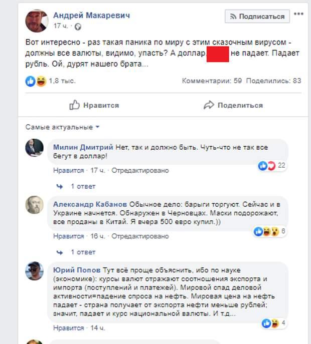 """""""Ой, дурят нашего брата"""": Макаревич попытался связать коронавирус с курсом валют"""