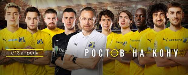 «Матч ТВ» запускает уникальное футбольное реалити-шоу «Ростов-на-кону»