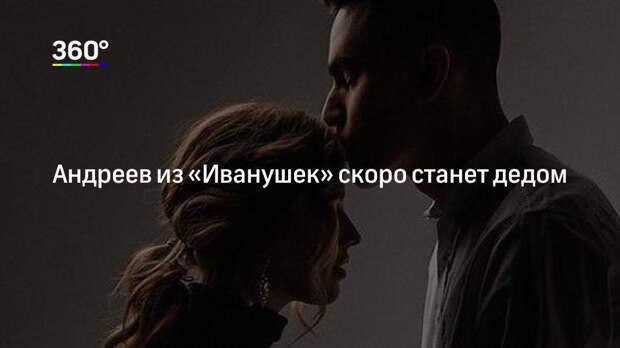 Андреев из «Иванушек» скоро станет дедом