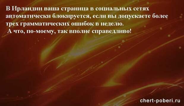 Самые смешные анекдоты ежедневная подборка chert-poberi-anekdoty-chert-poberi-anekdoty-03451211092020-16 картинка chert-poberi-anekdoty-03451211092020-16