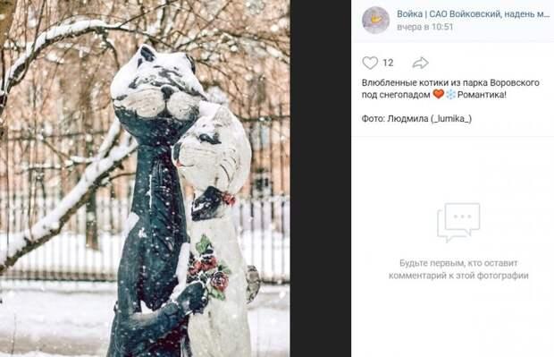 Фото дня: романтика в парке имени Воровского