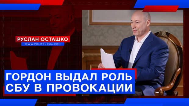 Пропагандист Гордон выдал роль СБУ в провокации с «российскими наёмниками»