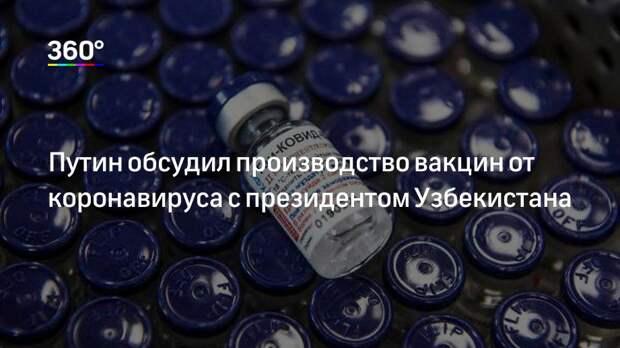 Путин обсудил производство вакцин от коронавируса с президентом Узбекистана