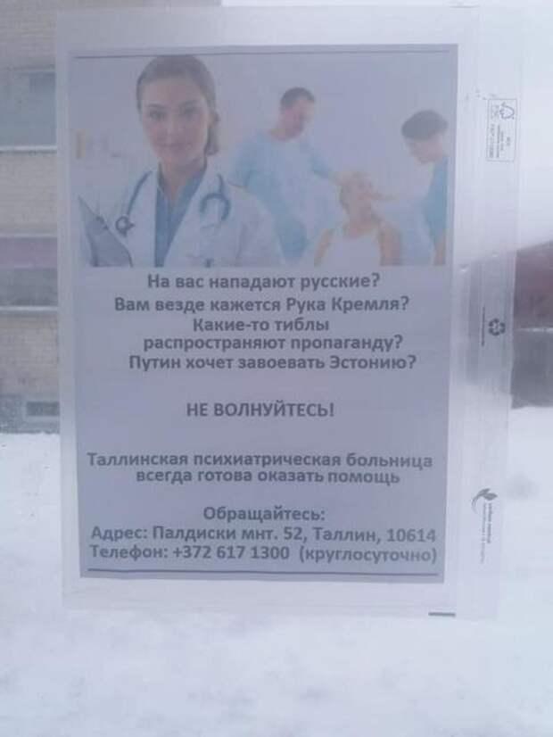 Ложитесь в дурку: в Эстонии на остановках расклеили призыв для русофобов