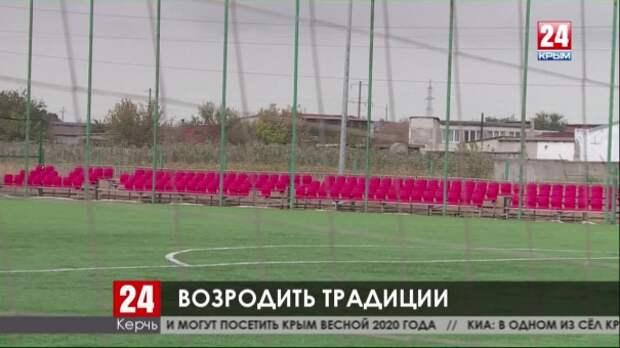 Футбольные стадионы Керчи приведут в порядок до 2021 года