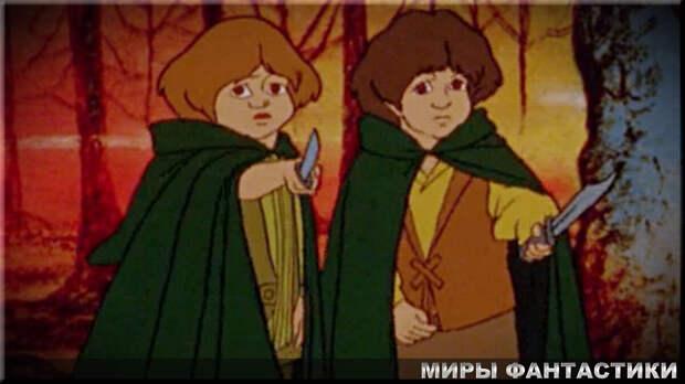 Хоббиты Мэри и Пиппин. Властелин Колец Ральфа Бакши. 1978 год.